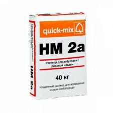 HM 2a Кладочный раствор для забутовки / рядовой кладки, 40 кг