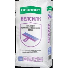 БЕЛСИЛК Т-32  шпаклевка цементная  финишная белая Основит, 20 кг
