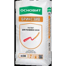 БРИКСЭЙВ XC30  раствор для расшивки швов Основит, 20 кг