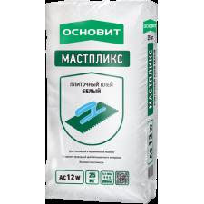 МАСТПЛИКС AC12 W  белый плиточный клей Основит, 25 кг