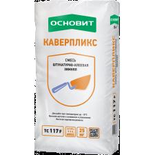 КАВЕРПЛИКС TС117 F  штукатурно-клеевая смесь Основит, 25 кг