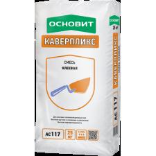 КАВЕРПЛИКС АС117  клеевая смесь Основит, 25 кг